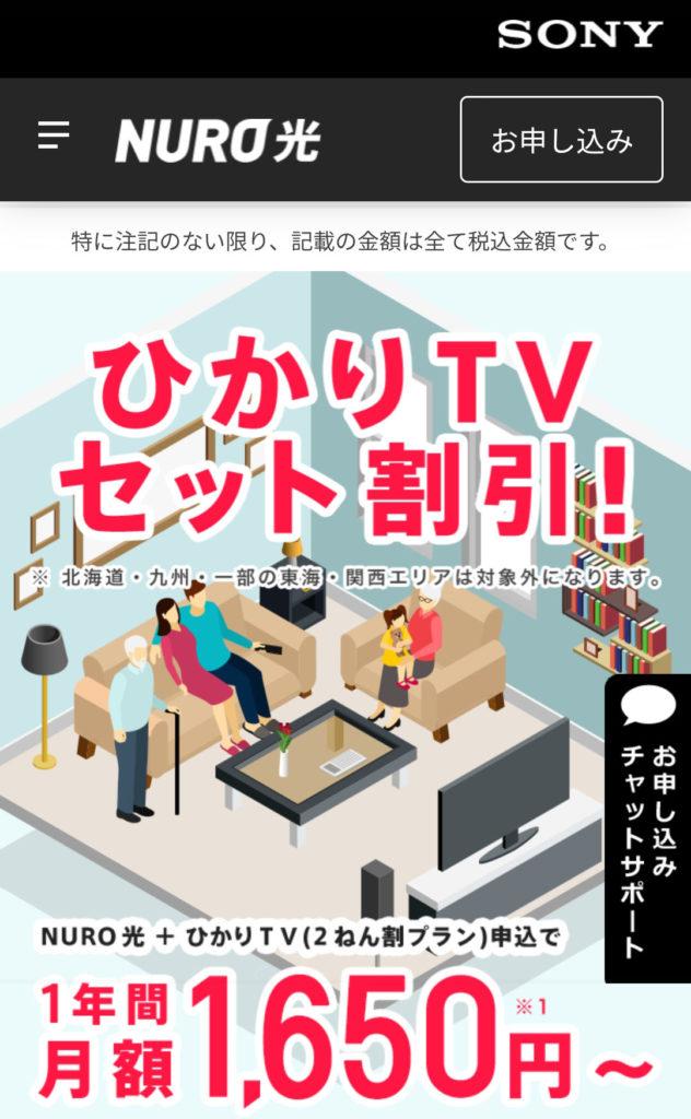 ひかりTVセットページ